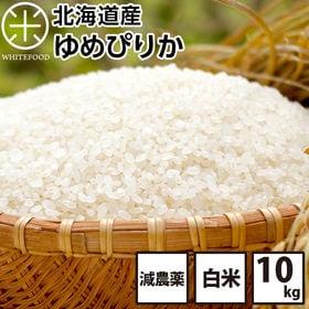 【10kg】北海道産 ゆめぴりか 白米 減農薬米 特Aランク...