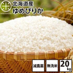 【20kg】北海道産 ゆめぴりか 無洗米 減農薬米 特Aラン...