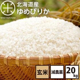 【20kg】北海道産 ゆめぴりか 玄米 減農薬米 特Aランク...