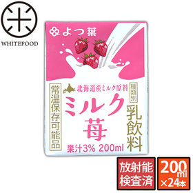 【200ml×24本】よつ葉 イチゴ牛乳 ミルク苺 長期・常...
