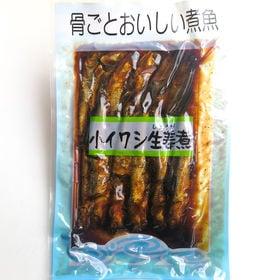 【180g×1パック】国産小イワシ生姜煮(骨ごとおいしい煮魚...