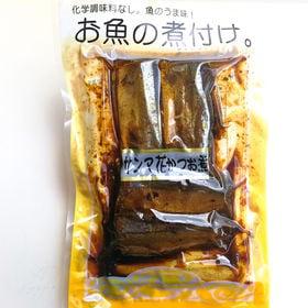 【4切×1パック】サンマ花かつお煮(骨ごとおいしいお魚の煮付...