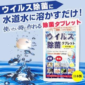 [5g×1粒]ウイルス除菌タブレット