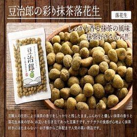 【130g】豆治郎の彩り抹茶落花生(チャック付)