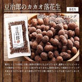 【130g】豆治郎のカカオ落花生(チャック付)