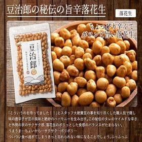 【130g】豆治郎の秘伝の旨辛落花生(チャック付)