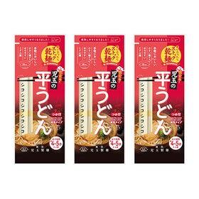 【3コ入り】児玉製麺 ストック乾麺 児玉の平うどん つゆ付