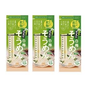 【3コ入り】児玉製麺 ストック乾麺 児玉の白梅そうめん つゆ...