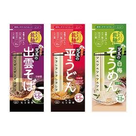 【各10コ・計30コ】児玉製麺 ストック乾麺3種セット
