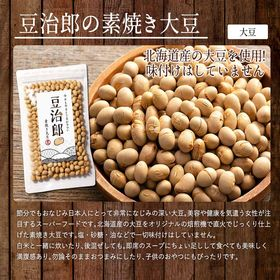 【130g】豆治郎の素焼き大豆(チャック付)
