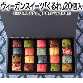【20個入】ヴィーガンスイーツ 「くるれ(Coloré)」