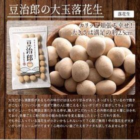 【80g】豆治郎の大玉落花生(チャック付)