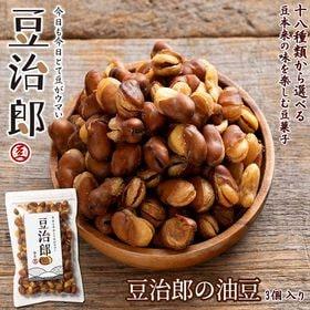 【450g】豆治郎の油豆(チャック付)