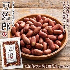 【360g】豆治郎の素焼き落花生(チャック付)