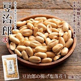 【360g】豆治郎の揚げ塩落花生(チャック付)