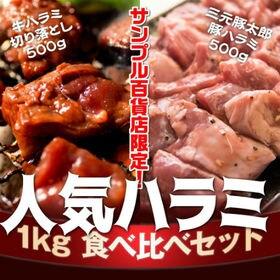 【計1kg】サンプル百貨店限定!!人気ハラミ食べ比べ