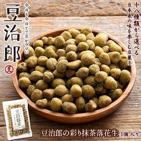 【390g】豆治郎の彩り抹茶落花生(チャック付)