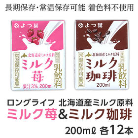 【200ml×24本】よつ葉 イチゴ牛乳&コーヒー牛乳 飲み...