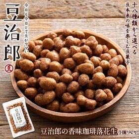 【390g】豆治郎の香味珈琲落花生(チャック付)