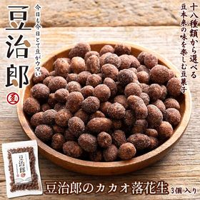 【390g】豆治郎のカカオ落花生(チャック付)
