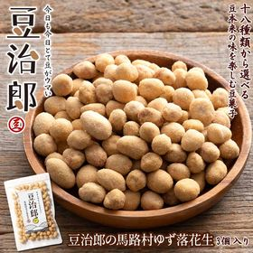 【390g】豆治郎の馬路村ゆず落花生(チャック付)
