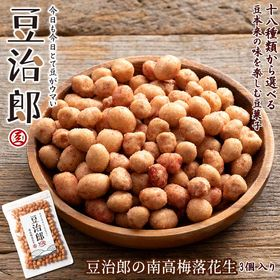 【390g】豆治郎の南高梅落花生(チャック付)