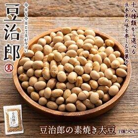 【390g】豆治郎の素焼き大豆(チャック付)