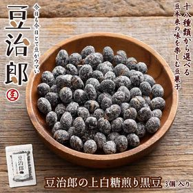 【150g】豆治郎の上白糖煎り黒豆(チャック付)