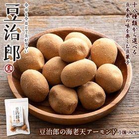 【150g】豆治郎の海老天アーモンド(チャック付)