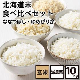 【10kg(各5kg)】北海道産 ななつぼし・ゆめぴりか 食...