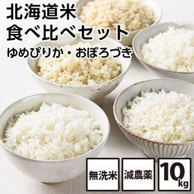 【10kg(各5kg)】北海道産 ゆめぴりか・おぼろづき 食...