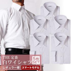 【5枚セット/L-41-80/レギュラー衿 】メンズ定番白Yシャツ【スマートモデル】   シーンを選ばず使える 白Yシャツ5枚セット