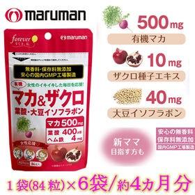 【6袋セット(1袋あたり84粒)】maruman (マルマン...