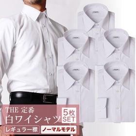 【5枚セット/L-41-84/レギュラー衿】メンズ定番白Yシャツ【ノーマルモデル】   シーンを選ばず使える 白Yシャツ5枚セット