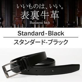 【スタンダード/ブラック】本革使用 ビジネス ベルト レザー...
