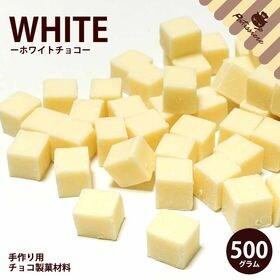 【500g】チョコペレット ホワイト
