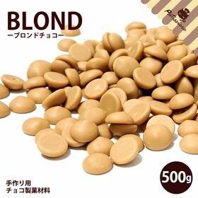 【500g】チョコペレット ブロンド