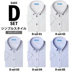 【Dset-シンプルスタイル/S(37)】ワイシャツ半袖 5...