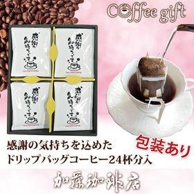 【24袋】包装あり・感謝の気持ちを込めたドリップバッグコーヒ...