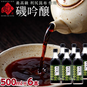 【計3000ml(500ml×6本)】利尻昆布醤油「磯吟醸」...