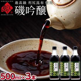 【計1500ml(500ml×3本)】利尻昆布醤油「磯吟醸」...