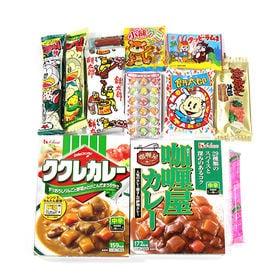 【2コ】レトルトカレー(中辛)&【10コ】人気の駄菓子 セッ...