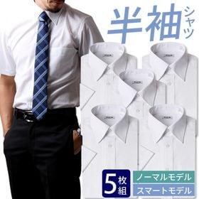 【M(39)-ノーマル(普通)】白ワイシャツ半袖 5枚セット | ビジネスシーンで欠かせないシンプルデザイン♪