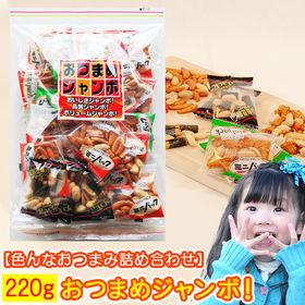 【1袋】おつまめジャンボ 1袋セット 詰め合わせ