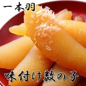 【500g】一本羽・北海道函館加工 味付け数の子