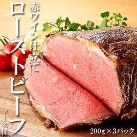【200g×3P】赤ワイン仕立てのこだわりローストビーフ ソ...