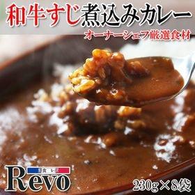 【230g×8袋】洋食REVO 黒毛和牛すじ煮込みカレー