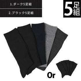【5足組/ダーク】靴下5足セット 25-27cm 抗菌 防臭...