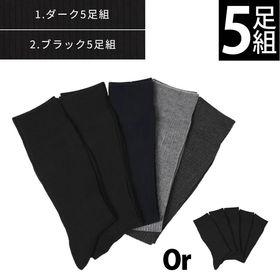 【5足組/ブラック】靴下5足セット 25-27cm 抗菌 防...