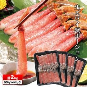 【2kg(500g×4パック)】生食可ズワイガニポーション